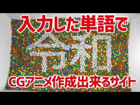 【謎技術】入力した単語で3DCGアニメーションが作れるサイト。キャンディー編