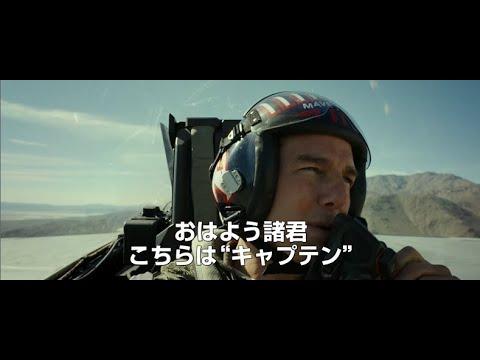 映画『トップガン マーヴェリック』新予告 ※公開延期/近日公開