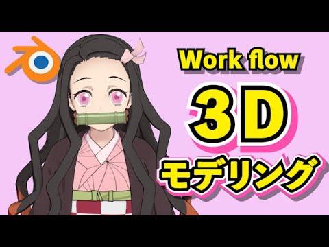 【Blender 2.93】鬼滅の刃 禰豆子 3Dモデリング【Timelapse】