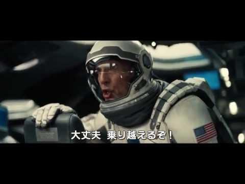 映画『インターステラー』予告3【HD】2014年11月22日公開