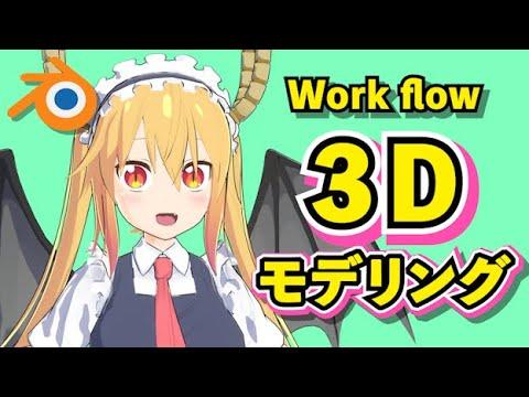 【Blender 2.93】メイドラゴン トール 3Dモデリング【Timelapse】