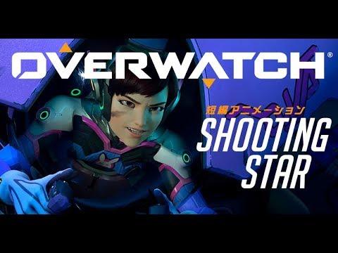 短編アニメーション 「SHOOTING STAR」 | オーバーウォッチ