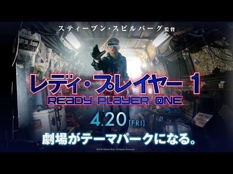映画『レディ・プレイヤー1』日本版予告【HD】2018年4月20日(金)公開