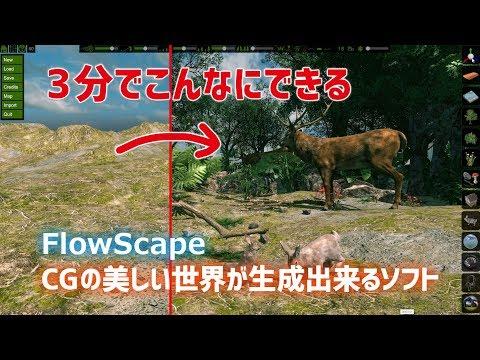FlowScape。美しい世界が生成出来るゲーム。