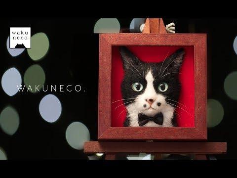 【わくねこ羊毛フェルト】うちねこオーダー Texedo CAT