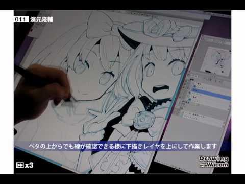 漫画家 濱元隆輔 - Drawing with Wacom (DwW)