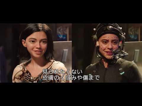 映画『アリータ:バトル・エンジェル』メイキング映像