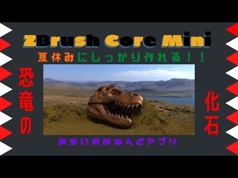 【小学生向け】ZBrushCoreMiniでティラノサウルスを作ってみよう!