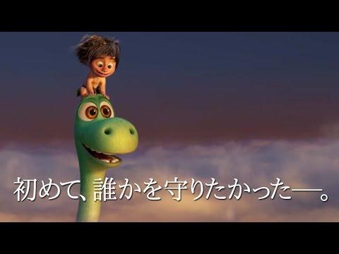映画『アーロと少年』予告編