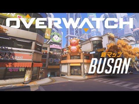 【新マップが登場!】BUSAN | 新コントロール・マップ | オーバーウォッチ