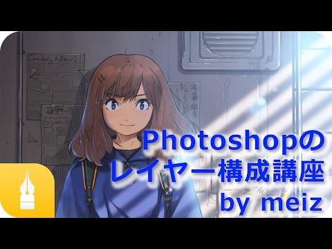 Photoshopのレイヤー構成講座 by meiz マンガ・イラストの描き方講座:お絵描きのPalmie(パルミー)