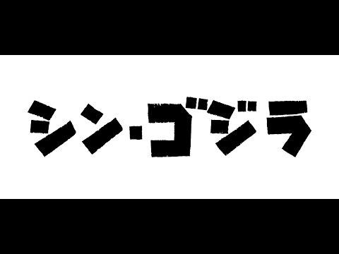 『シン・ゴジラ』予告