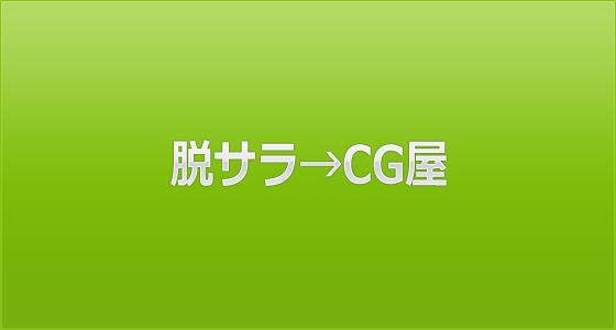 【CG】 CGクリエーターを目指してみる。