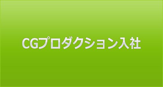【CG】 CGプロダクション入社