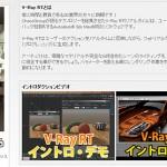 3ds Max向け『V-Ray RT(リアルタイム)』2009年6月1日リリース予定