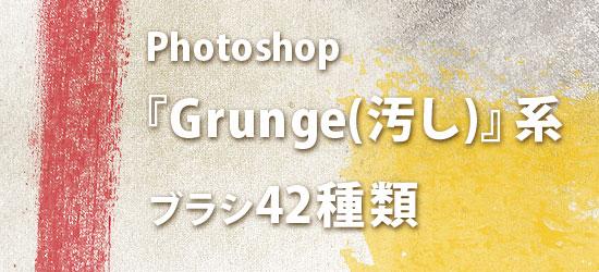 【その他】 Photoshopの『Grunge(汚し)』系のブラシ42種類。
