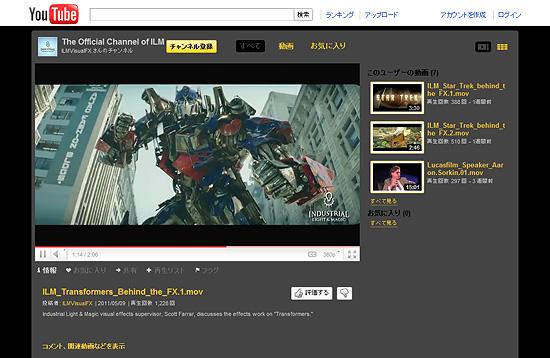 ILMがYoutubeに自社のチャンネルを開設。メイキング等を公開
