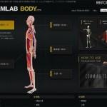 3Dモーションによる人体解剖サイト「TEAMLAB BODY」が無料公開
