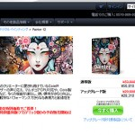 日本語版『Corel Painter12』発表