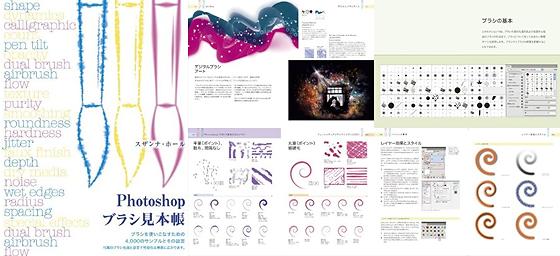 ブラシを充実すべし!書籍『Photoshopブラシ見本帳 -ブラシを使いこなすための4,000のサンプルとその設定』予約受付中