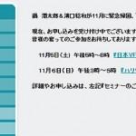 11月5日,6日に鍋 潤太郎氏、溝口稔和氏による2つのセミナーが開催予定。
