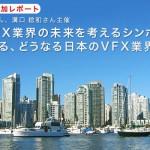 セミナー参加レポート ~日本VFX業界の未来を考えるシンポジウム 「どうする、どうなる日本のVFX業界」~