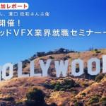 セミナー参加レポート ~緊急開催!ハリウッドVFX業界就職セミナー~