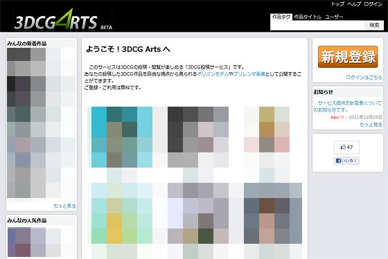 国内産の新たなCGサイトが立ち上がる。『3DCG Arts BETA』
