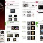 Mayaユーザー要チェック!Autodesk Maya トレーニングブック 3