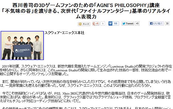 次世代エンジン「AGNI'S PHILOSOPHY」についてGameWatchでインタビュー記事が掲載