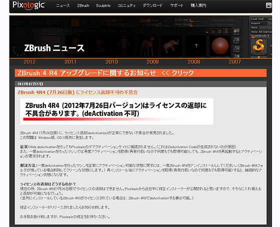 ZBrush4 R4にライセンスを返却出来ない不具合