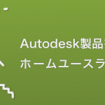 Autodesk製品を自宅で。ホームユースライセンス