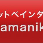 マットペインター『Shamanik』氏のデモリール