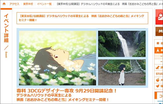 デジハリ東京本校にて映画『おおかみこどもの雨と雪』メイキングセミナー開催