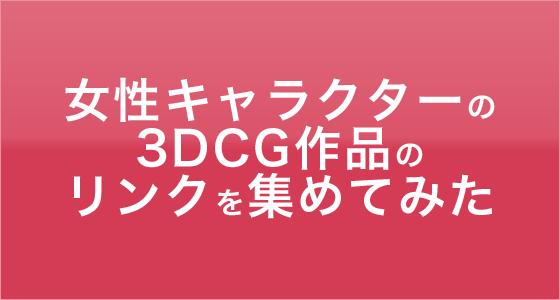 【目の保養】女性キャラクターの3DCG作品のリンクを集めてみた