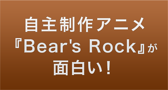 自主制作アニメ『Bear's Rock』が面白い!