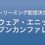 ストリーミング配信決定!スクウェア・エニックス オープンカンファレンス