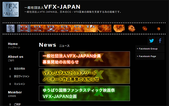 一般社団法人『VFX-JAPAN』のHPがリニューアル!会員募集も開始!
