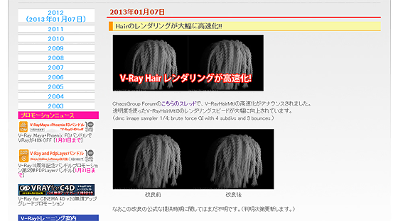 V-rayfor Maya のHairのレンダリングが大幅に高速化!!