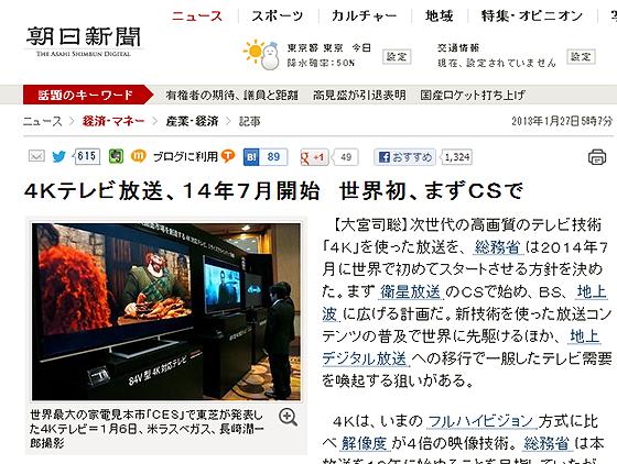 4Kテレビ放送、14年7月開始 世界初、まずCSで