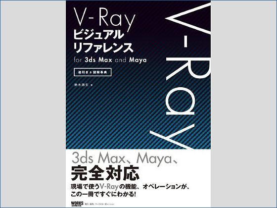 3dsMax、Maya対応!『V-Ray ビジュアルリファレンス』がリリース予定