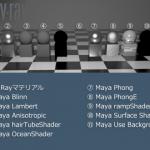 V-Ray:Maya標準のシェーダーで使える物。使えない物。