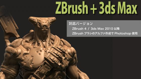 お手ごろ価格!Zbrush&Maxユーザー必見!『セドリック・ソーが教えるゼロからのキャラクターモデリング』
