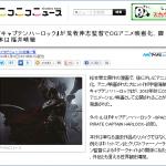 CGアニメ映画『キャプテンハーロック』の公開時期発表