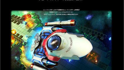 懐かしいシューティングゲームの世界観をCGで再現『シューティングゲーム美術館』