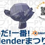 130315_blender_matsuri_1
