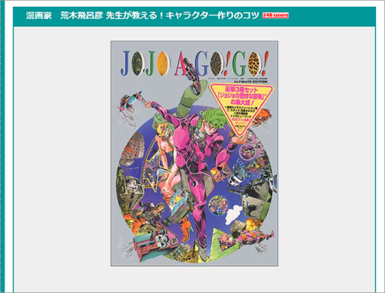 130328_araki-jojo-character-making