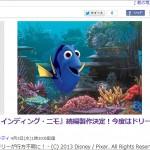 130404_pixar-finding-nemo