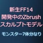 130825_ff14_zbrush