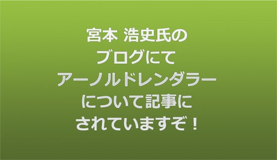 130927_miyamoto_hiroshi